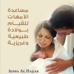 كتاب اماني للولادة الطبيعية