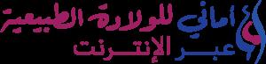 AMANI Birth Online Arabic Logo